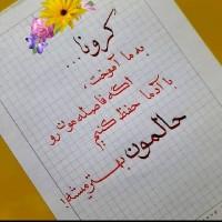 مسعود فروتن عیش آبادی