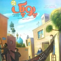 مجله پوپک