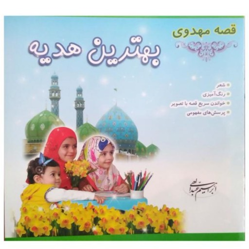 قصه های مهدوی بهترین هدیه- باسلام