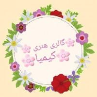 کیمیا  ایران دوست