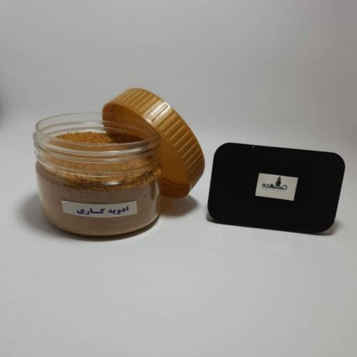ادویه کاری 75گرمی اعلاء حکیمچه در بسته بندی مناسب و استریل- باسلام