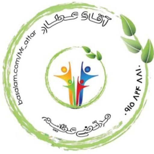 شاهدانه خام500گرم آقای عطار- باسلام