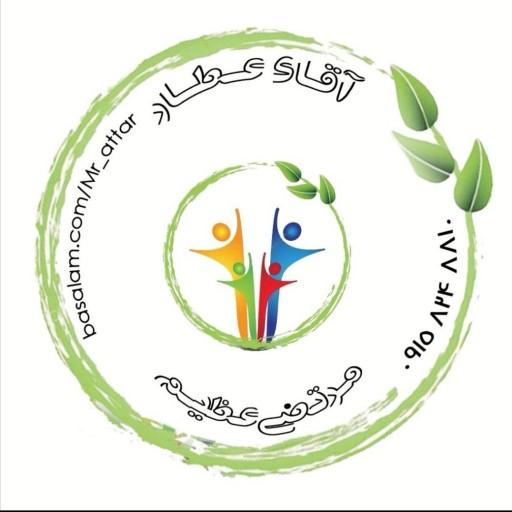 عسل چهل گیاه کیلویی آقای عطار- باسلام