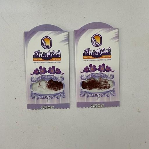 پک2عددی زعفران نیم گرمی صادراتی اقای عطار- باسلام