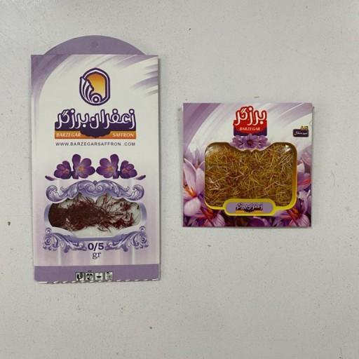 پک زعفران نیم گرم و کنجه نیم مثقالی صادراتی اقای عطار- باسلام